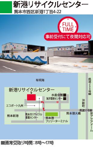 新港リサイクルセンター