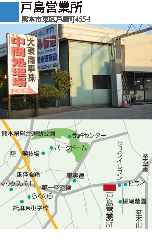 戸島営業所