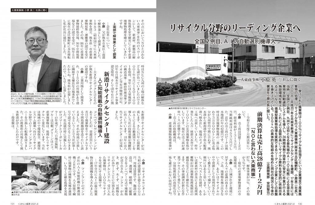 インタビュー_大東商事-最終原稿_ページ_1