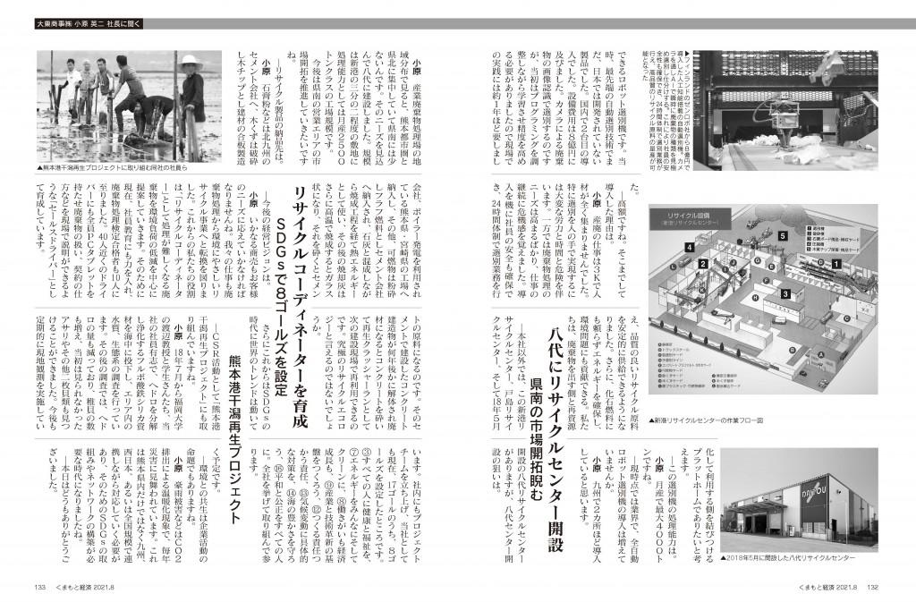 インタビュー_大東商事-最終原稿_ページ_2